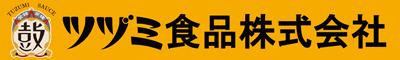 ツヅミ食品株式会社